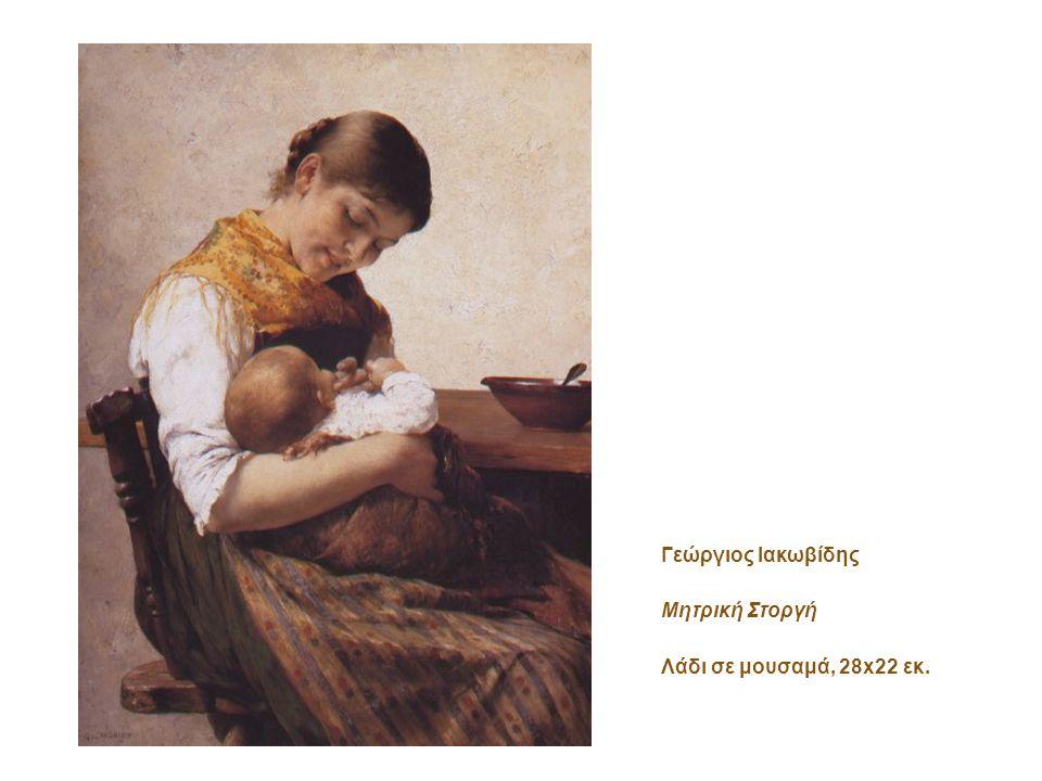Γεώργιος Ιακωβίδης, Ψυχρολουσία, 1898, Λάδι σε μουσαμά, 89x100 εκ.