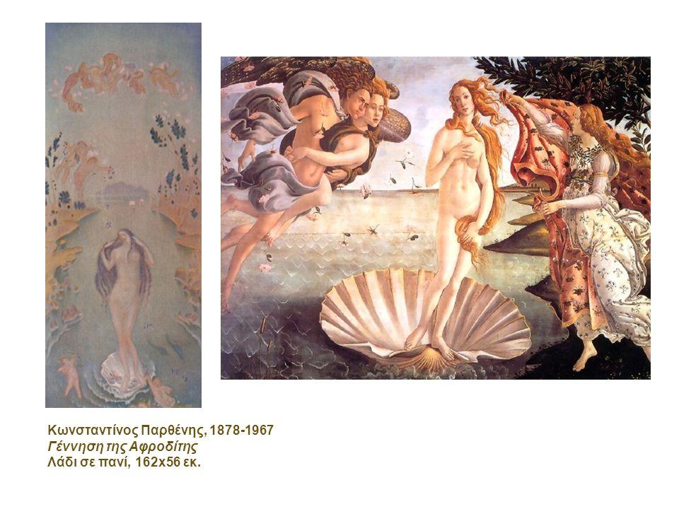 Θεόφραστος Τριανταφυλλίδης, 1881-1955 Νταντάδες στο Βασιλικό κήπο Λάδι σε μουσαμά, 94x110 εκ.