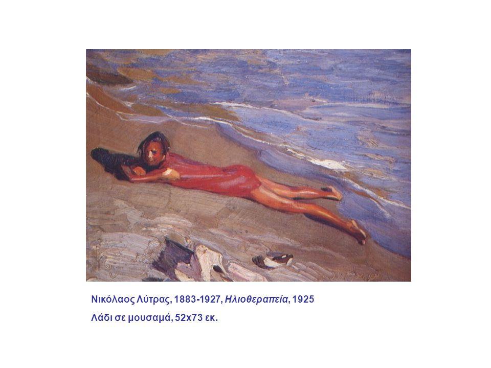 Κωνσταντίνος Παρθένης, 1878-1967 Γέννηση της Αφροδίτης Λάδι σε πανί, 162x56 εκ.