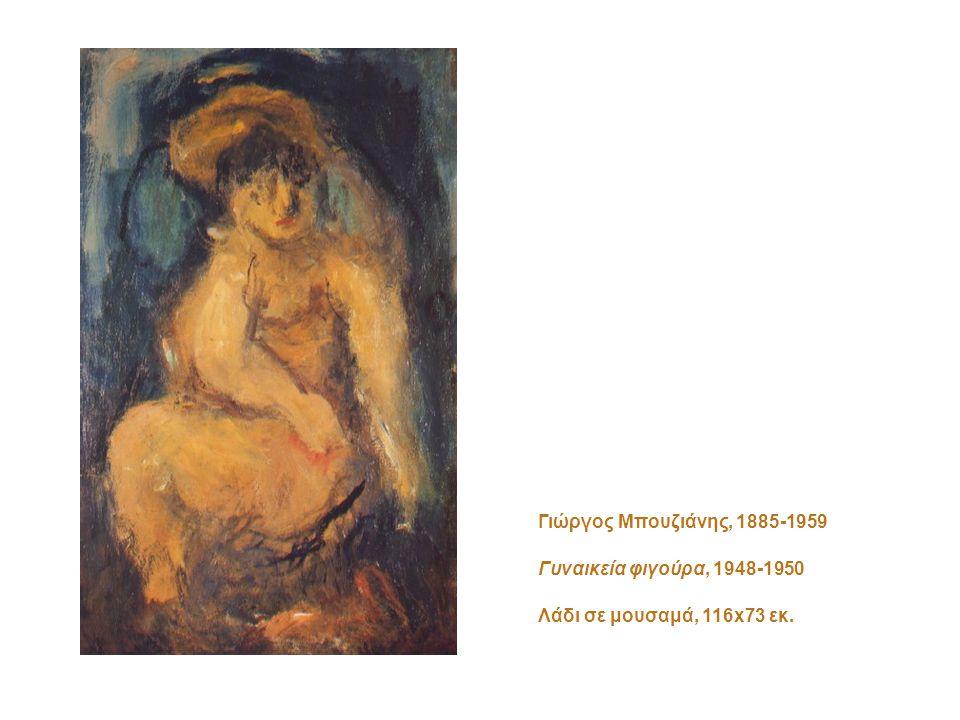 Νικόλαος Λύτρας, 1883-1927, Ηλιοθεραπεία, 1925 Λάδι σε μουσαμά, 52x73 εκ.