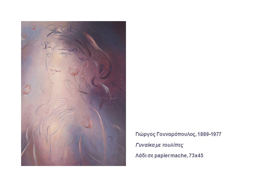 Γιώργος Μπουζιάνης, 1885-1959 Γυναικεία φιγούρα, 1948-1950 Λάδι σε μουσαμά, 116x73 εκ.