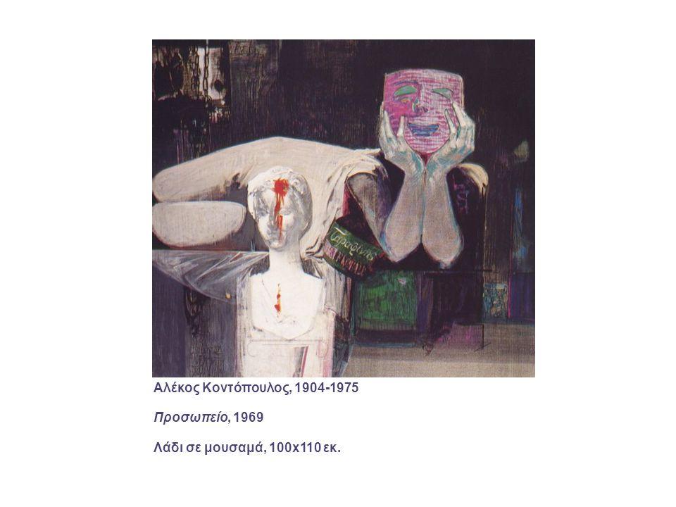 Γιώργος Γουναρόπουλος, 1889-1977 Γυναίκα με τουλίπες Λάδι σε papier mache, 73x45