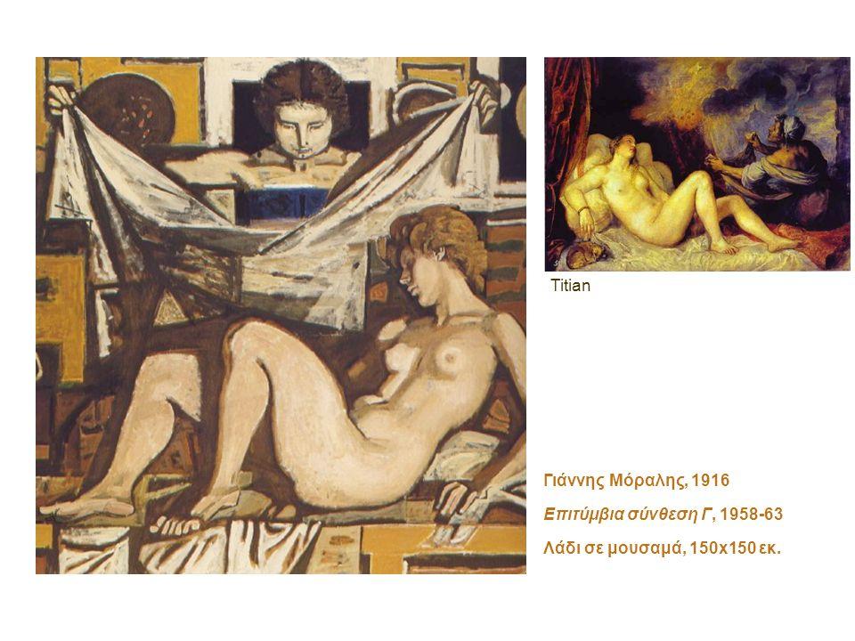 Γιάννης Μόραλης, 1916 Έγκυος γυναίκα, 1948 Λάδι σε μουσαμά, 102x65