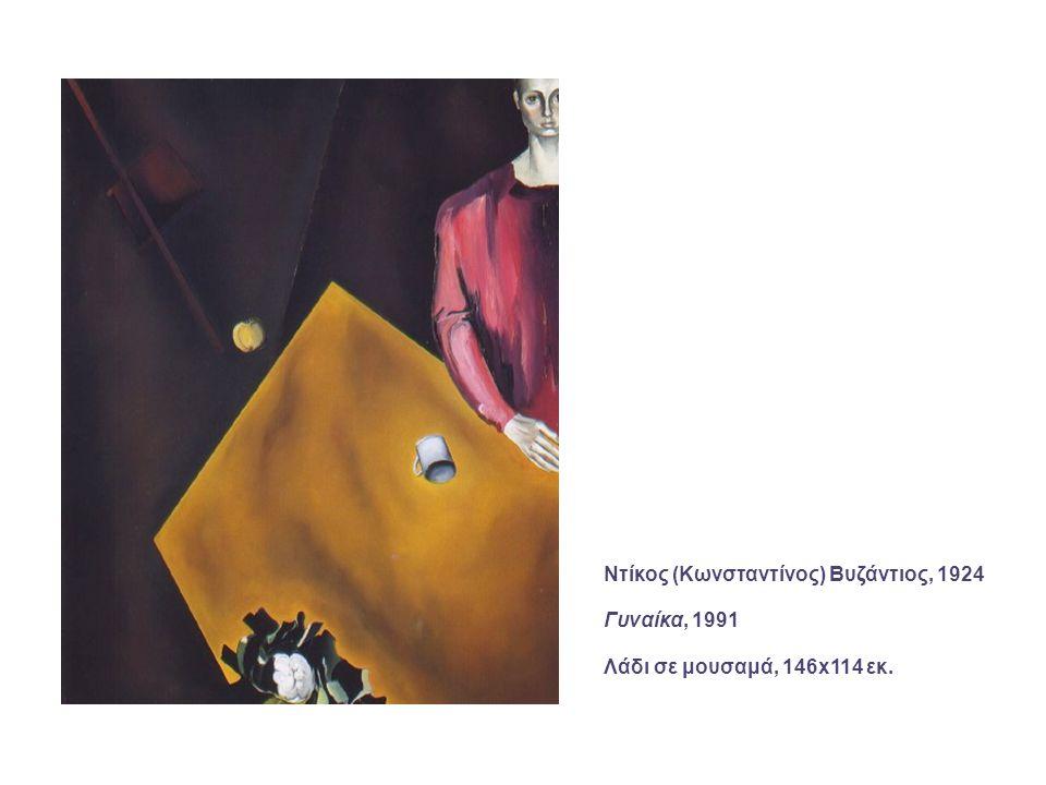 Γιώργος Σικελιώτης, 1917-1984 Άνδρας, Γυναίκα και παιδί, 1969 Πλαστικά σε μουσαμά, 120x88 εκ.