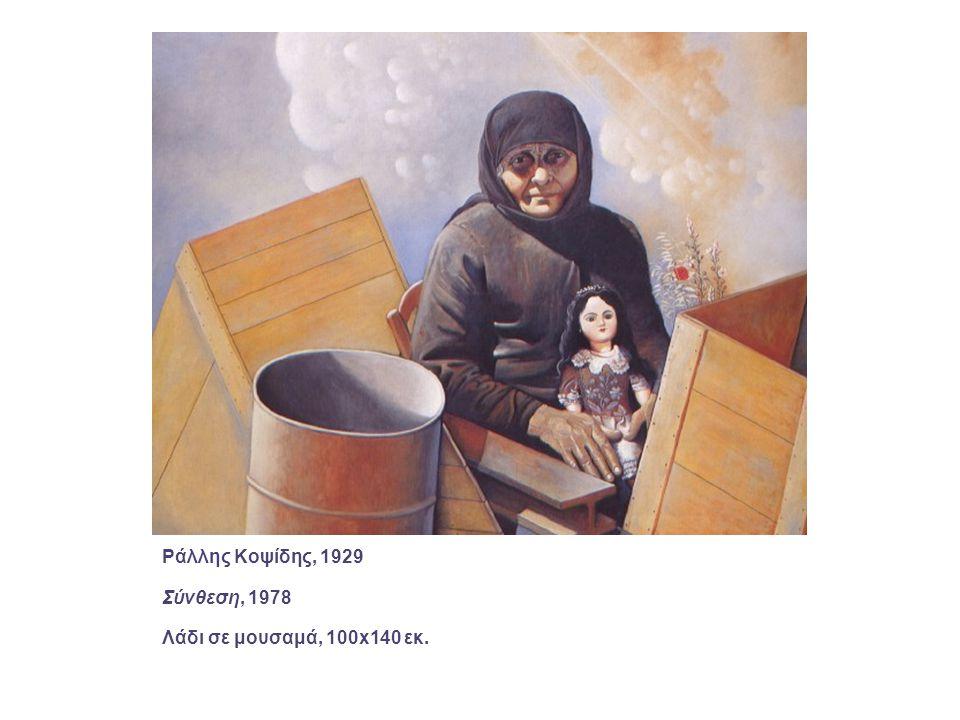 Ντίκος (Κωνσταντίνος) Βυζάντιος, 1924 Γυναίκα, 1991 Λάδι σε μουσαμά, 146x114 εκ.