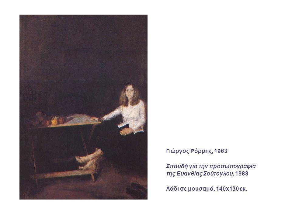 Γιάννης Ψυχοπαίδης, 1945 Σύνθεση, 1979 Χρωματιστά μολύβια και κολάζ σε χαρτί 70x50 εκ.