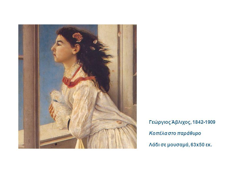 Γεώργιος Άβλιχος, 1842-1909 Κυρία που κρατάει μπουκετάκι Λάδι σε μουσαμά 75x60 εκ.