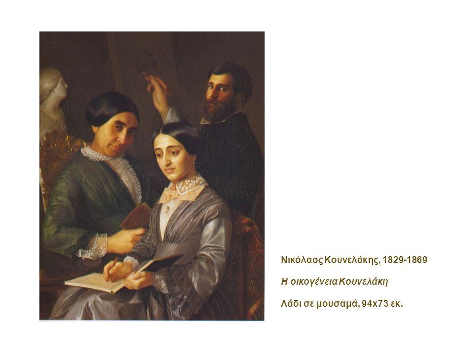 Νικόλαος Κουνελάκης, 1829-1869 Η οικογένεια Κουνελάκη Λάδι σε μουσαμά, 94x73 εκ.