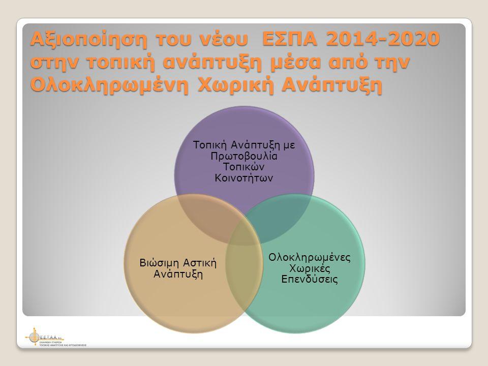 Αξιοποίηση του νέου ΕΣΠΑ 2014-2020 στην τοπική ανάπτυξη μέσα από την Ολοκληρωμένη Χωρική Ανάπτυξη Τοπική Ανάπτυξη με Πρωτοβουλία Τοπικών Κοινοτήτων Ολοκληρωμένες Χωρικές Επενδύσεις Βιώσιμη Αστική Ανάπτυξη