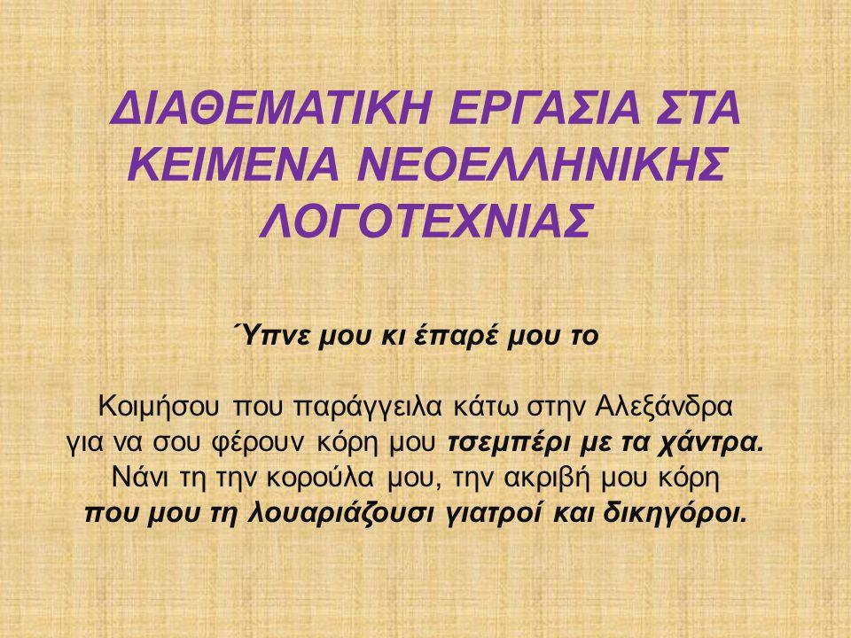 Η προίκα στη λαϊκή μας παράδοση •Ο θεσμός της προίκας με το πέρασμα των χρόνων καθιερώθηκε στα ελληνικά ήθη και έθιμα.