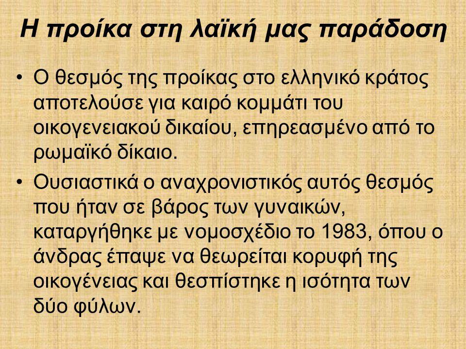 Η προίκα στη λαϊκή μας παράδοση •Ο θεσμός της προίκας στο ελληνικό κράτος αποτελούσε για καιρό κομμάτι του οικογενειακού δικαίου, επηρεασμένο από το ρ