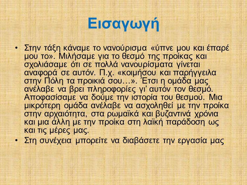 Η προίκα στη λογοτεχνία •Στη «Φόνισσα» του Αλ.Παπαδιαμάντη η Φραγκογιαννού στηλιτεύει το θεσμό της προίκας και το προικοσύμφωνο.