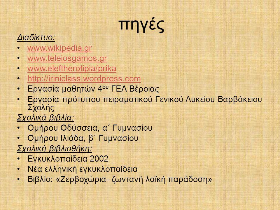 πηγές Διαδίκτυο: •www.wikipedia.grwww.wikipedia.gr •www.teleiosgamos.grwww.teleiosgamos.gr •www.eleftherotipia/prikawww.eleftherotipia/prika •http://i
