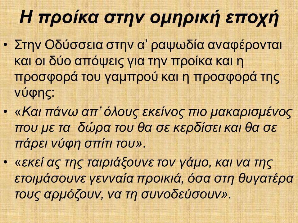 Η προίκα στην ομηρική εποχή •Στην Οδύσσεια στην α' ραψωδία αναφέρονται και οι δύο απόψεις για την προίκα και η προσφορά του γαμπρού και η προσφορά της