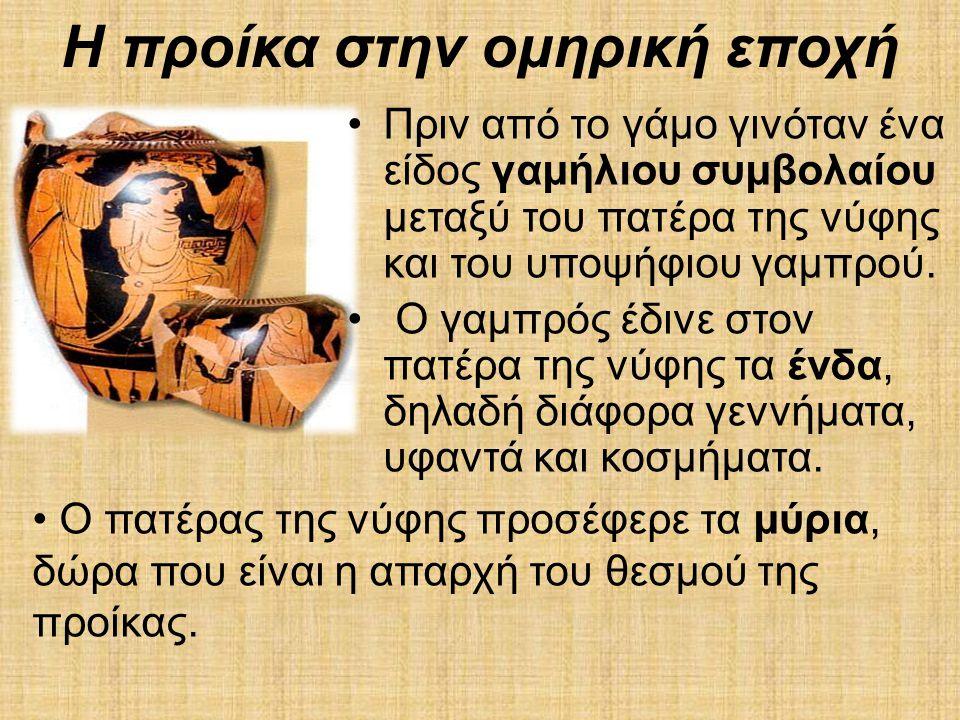 πηγές Διαδίκτυο: •www.wikipedia.grwww.wikipedia.gr •www.teleiosgamos.grwww.teleiosgamos.gr •www.eleftherotipia/prikawww.eleftherotipia/prika •http://iriniclass.wordpress.comhttp://iriniclass.wordpress.com •Εργασία μαθητών 4 ου ΓΕΛ Βέροιας •Εργασία πρότυπου πειραματικού Γενικού Λυκείου Βαρβάκειου Σχολής Σχολικά βιβλία: •Ομήρου Οδύσσεια, α΄ Γυμνασίου •Ομήρου Ιλιάδα, β΄ Γυμνασίου Σχολική βιβλιοθήκη: •Εγκυκλοπαίδεια 2002 •Νέα ελληνική εγκυκλοπαίδεια •Βιβλίο: «Ζερβοχώρια- ζωντανή λαϊκή παράδοση»