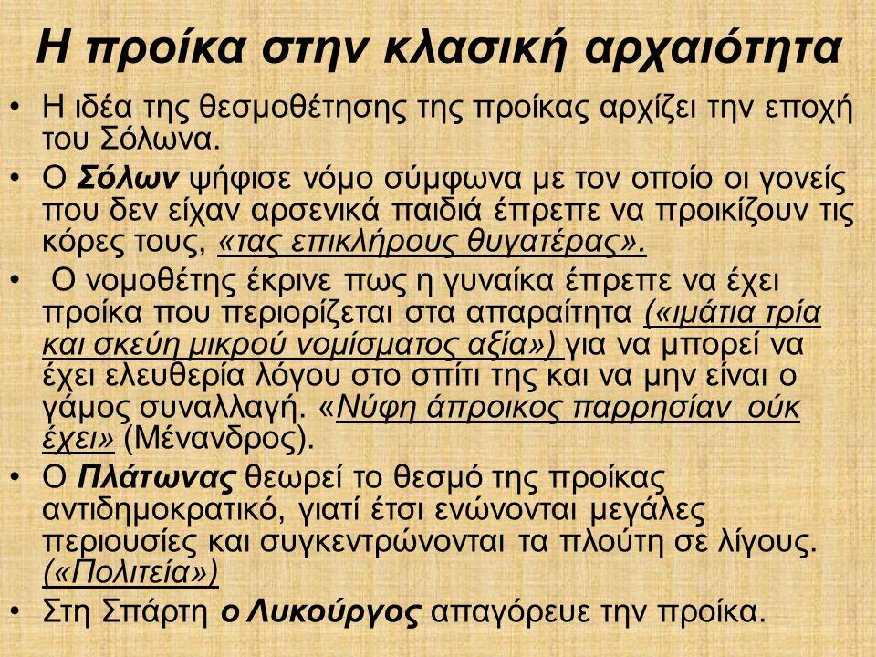 Η προίκα στην κλασική αρχαιότητα •Στην αρχαία Αθήνα πριν το γάμο ο πατέρας της νύφης και ο γαμπρός έκαναν ένα είδος προφορικού συμβολαίου (κάτι σαν αρραβώνα) ενώπιον μαρτύρων, την «εγγύη» ή «εγγγύησιν».
