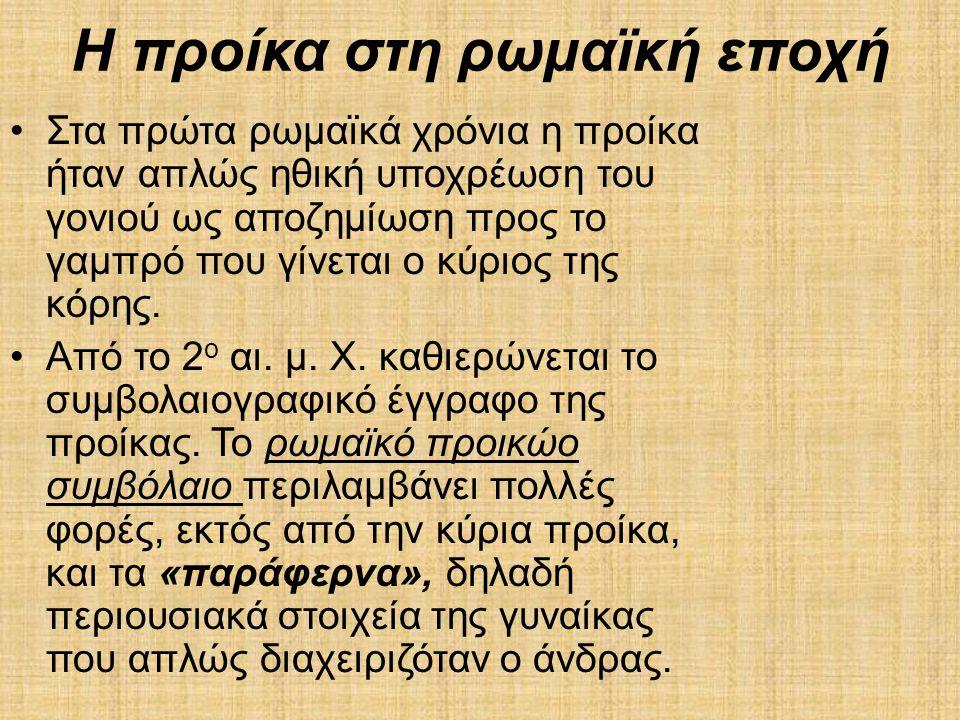 Η προίκα στη ρωμαϊκή εποχή •Το 10 μ.χ.