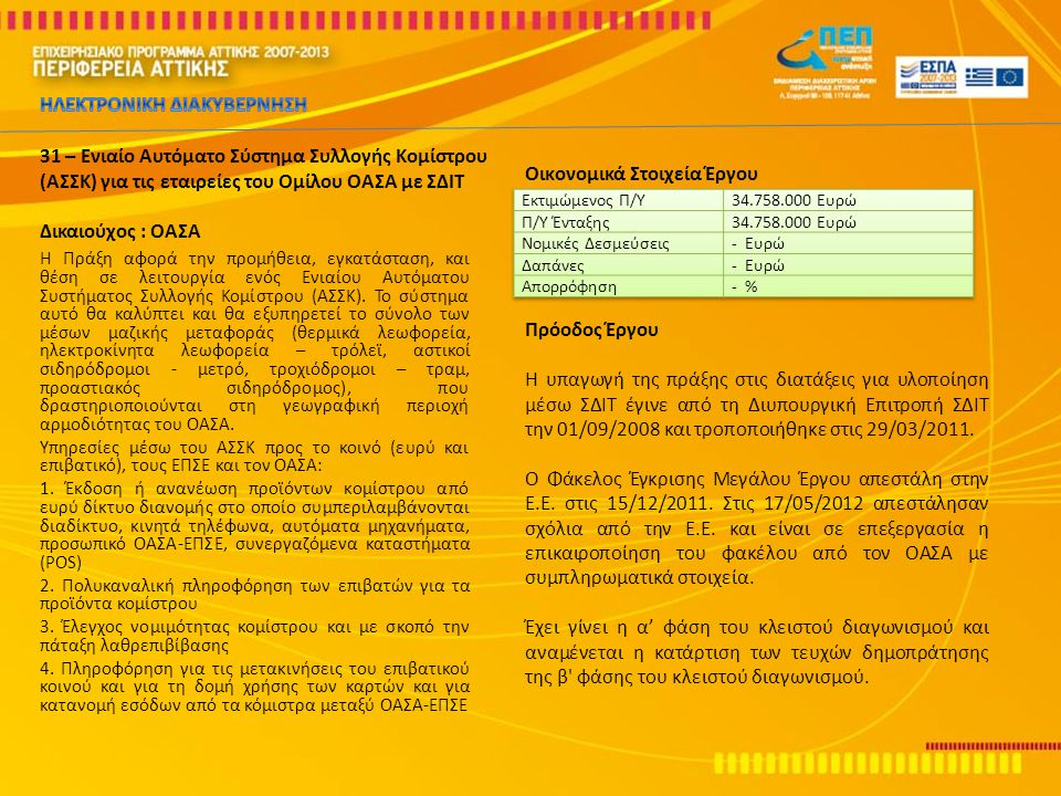 31 – Ενιαίο Αυτόματο Σύστημα Συλλογής Κομίστρου (ΑΣΣΚ) για τις εταιρείες του Ομίλου ΟΑΣΑ με ΣΔΙΤ Δικαιούχος : ΟΑΣΑ Η Πράξη αφορά την προμήθεια, εγκατά