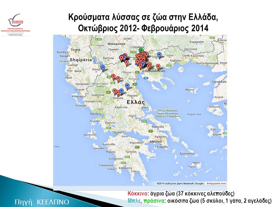 Κρούσματα λύσσας σε ζώα στην Ελλάδα, Οκτώβριος 2012- Φεβρουάριος 2014 Κόκκινο: άγρια ζώα (37 κόκκινες αλεπούδες) Μπλε, πράσινα: οικόσιτα ζώα (5 σκύλοι