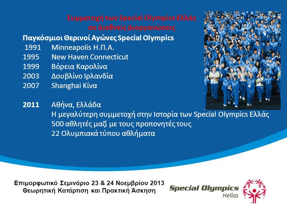 Παγκόσμιοι Θερινοί Αγώνες Special Olympics 1991 Minneapolis Η.Π.Α.