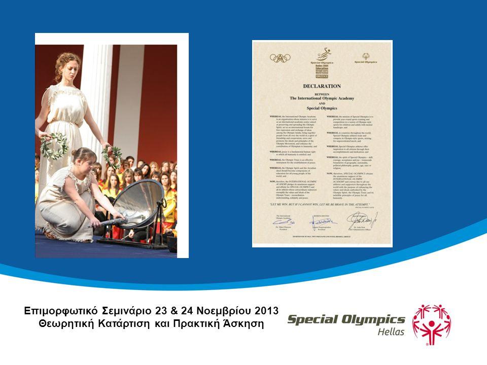 Επιμορφωτικό Σεμινάριο 23 & 24 Νοεμβρίου 2013 Θεωρητική Κατάρτιση και Πρακτική Άσκηση