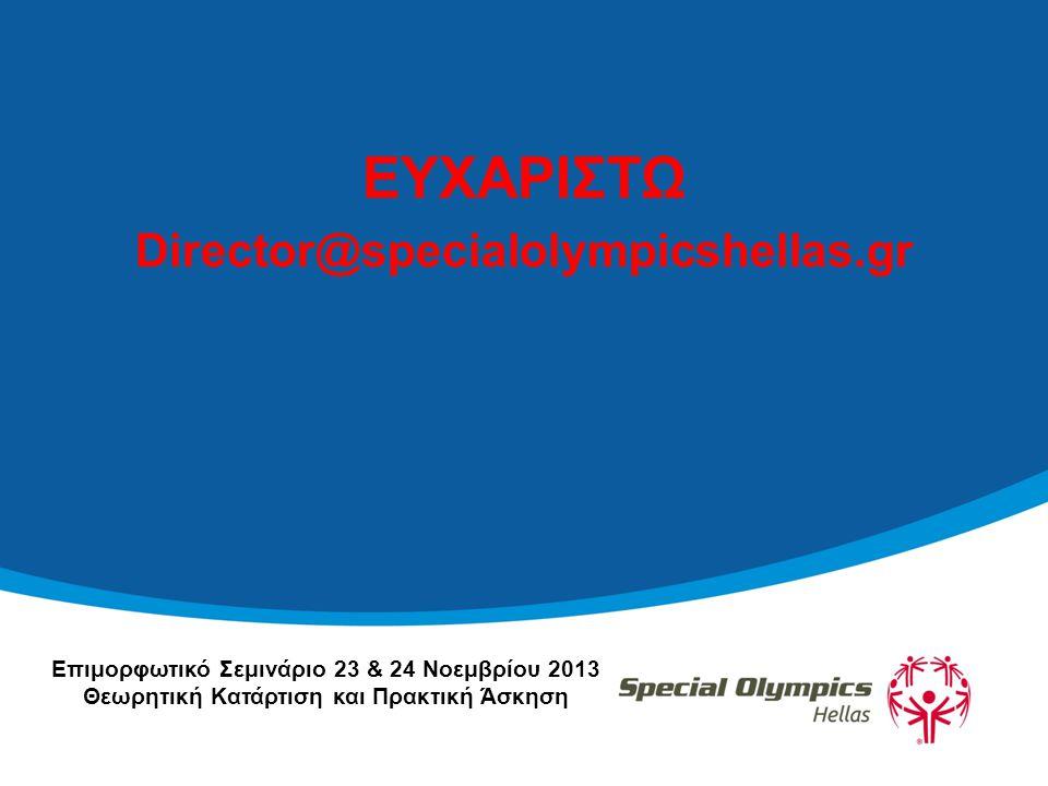 ΕΥΧΑΡΙΣΤΩ Director@specialolympicshellas.gr Επιμορφωτικό Σεμινάριο 23 & 24 Νοεμβρίου 2013 Θεωρητική Κατάρτιση και Πρακτική Άσκηση