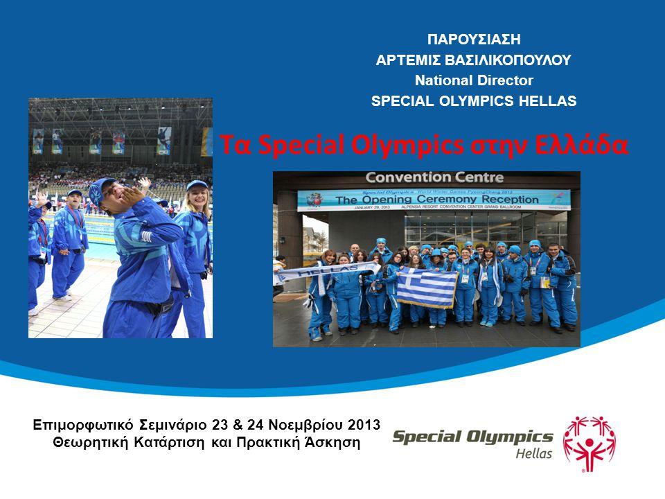 ΠΑΡΟΥΣΙΑΣΗ ΑΡΤΕΜΙΣ ΒΑΣΙΛΙΚΟΠΟΥΛΟΥ National Director SPECIAL OLYMPICS HELLAS Τα Special Olympics στην Ελλάδα Επιμορφωτικό Σεμινάριο 23 & 24 Νοεμβρίου 2013 Θεωρητική Κατάρτιση και Πρακτική Άσκηση