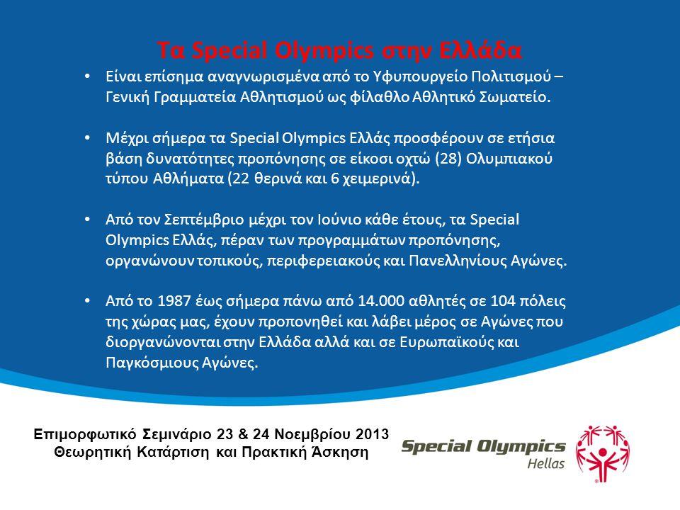 Τα Special Olympics στην Ελλάδα • Είναι επίσημα αναγνωρισμένα από το Υφυπουργείο Πολιτισμού – Γενική Γραμματεία Αθλητισμού ως φίλαθλο Αθλητικό Σωματείο.