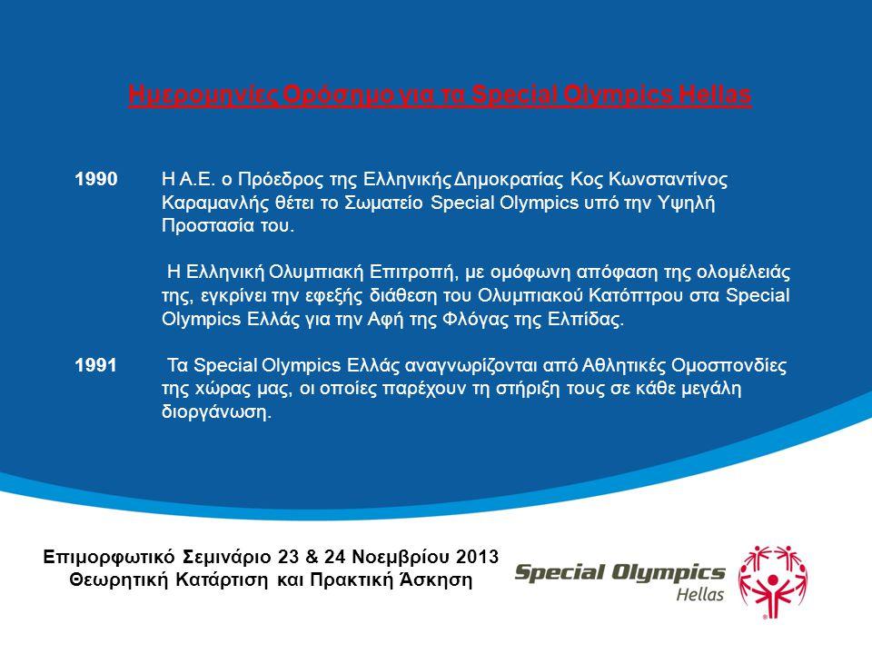 Ημερομηνίες Ορόσημο για τα Special Olympics Hellas 1990 Η Α.Ε.