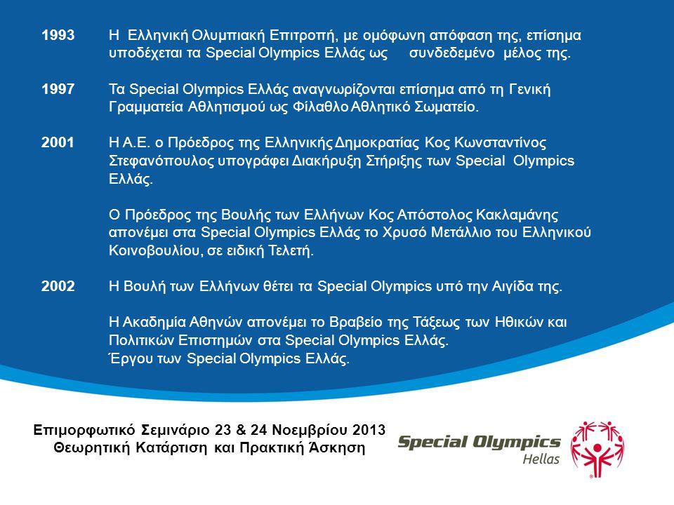 1993 Η Ελληνική Ολυμπιακή Επιτροπή, με ομόφωνη απόφαση της, επίσημα υποδέχεται τα Special Olympics Ελλάς ως συνδεδεμένο μέλος της.