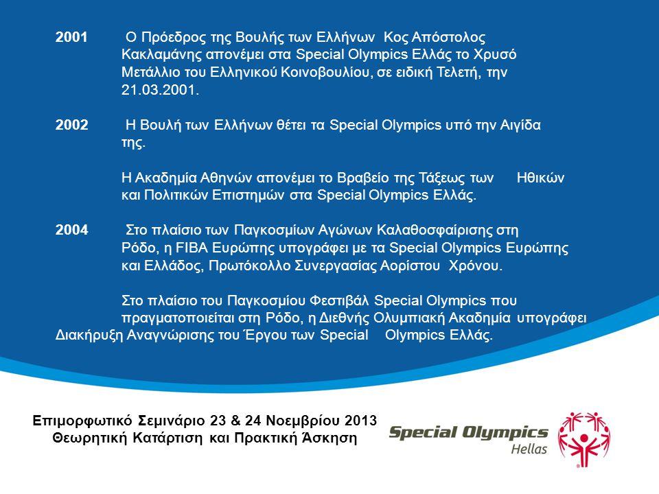 2001 Ο Πρόεδρος της Βουλής των Ελλήνων Κος Απόστολος Κακλαμάνης απονέμει στα Special Olympics Ελλάς το Χρυσό Μετάλλιο του Ελληνικού Κοινοβουλίου, σε ειδική Τελετή, την 21.03.2001.