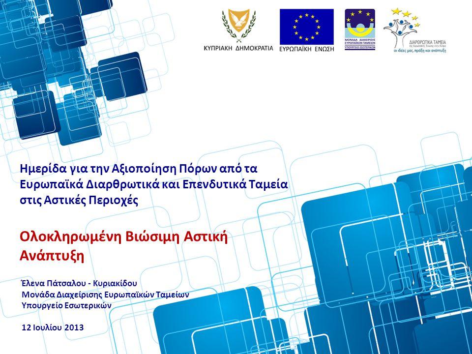 Ημερίδα για την Αξιοποίηση Πόρων από τα Ευρωπαϊκά Διαρθρωτικά και Επενδυτικά Ταμεία στις Αστικές Περιοχές Ολοκληρωμένη Βιώσιμη Αστική Ανάπτυξη Έλενα Πάτσαλου - Κυριακίδου Μονάδα Διαχείρισης Ευρωπαϊκών Ταμείων Υπουργείο Εσωτερικών 12 Ιουλίου 2013