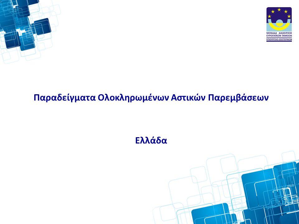 Παραδείγματα Ολοκληρωμένων Αστικών Παρεμβάσεων Ελλάδα