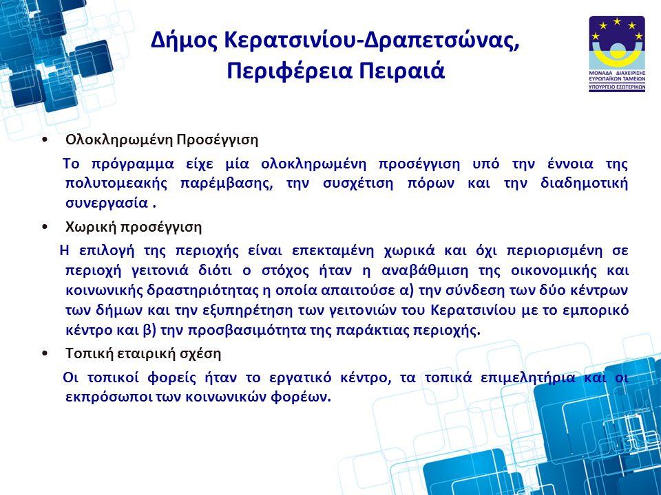 Δήμος Κερατσινίου-Δραπετσώνας, Περιφέρεια Πειραιά •Ολοκληρωμένη Προσέγγιση Το πρόγραμμα είχε μία ολοκληρωμένη προσέγγιση υπό την έννοια της πολυτομεακής παρέμβασης, την συσχέτιση πόρων και την διαδημοτική συνεργασία.