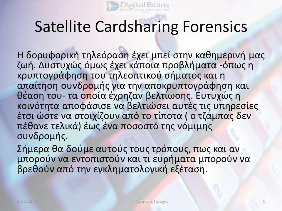 Satellite Cardsharing Forensics Η δορυφορική τηλεόραση έχει μπεί στην καθημερινή μας ζωή. Δυστυχώς όμως έχει κάποια προβλήματα -όπως η κρυπτογράφηση τ