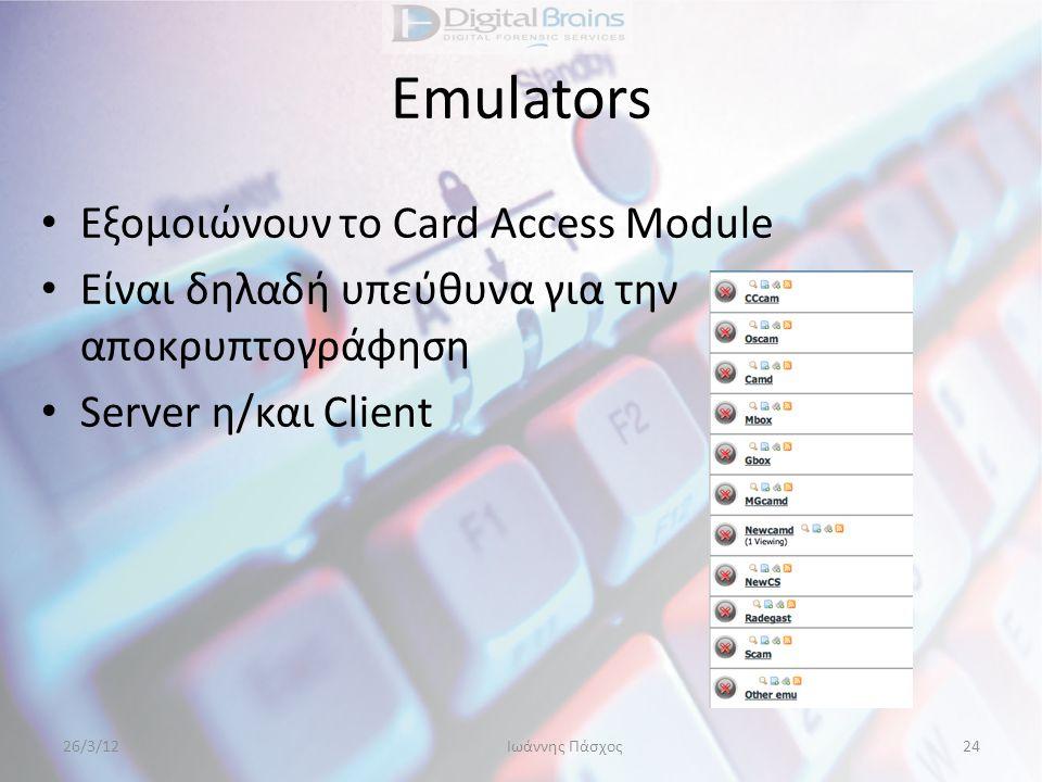 Emulators • Εξομοιώνουν το Card Access Module • Είναι δηλαδή υπεύθυνα για την αποκρυπτογράφηση • Server η/και Client 26/3/12Ιωάννης Πάσχος24