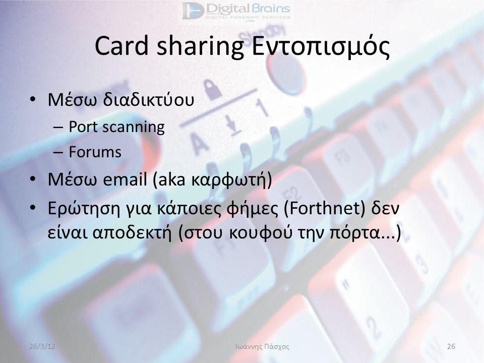 Card sharing Εντοπισμός • Μέσω διαδικτύου – Port scanning – Forums • Μέσω email (aka καρφωτή) • Ερώτηση για κάποιες φήμες (Forthnet) δεν είναι αποδεκτ