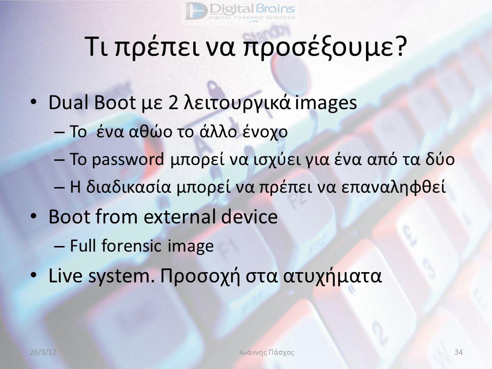 Τι πρέπει να προσέξουμε? • Dual Boot με 2 λειτουργικά images – Το ένα αθώο το άλλο ένοχο – Το password μπορεί να ισχύει για ένα από τα δύο – Η διαδικα