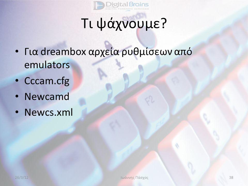 Τι ψάχνουμε? • Για dreambox αρχεία ρυθμίσεων από emulators • Cccam.cfg • Newcamd • Newcs.xml 26/3/12Ιωάννης Πάσχος38
