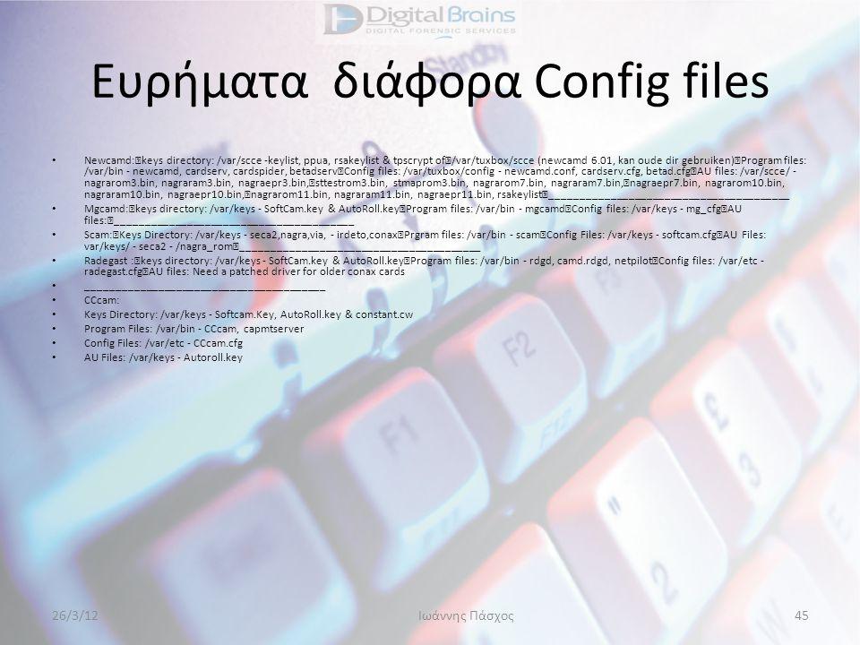 Ευρήματα διάφορα Config files • Newcamd: keys directory: /var/scce -keylist, ppua, rsakeylist & tpscrypt of /var/tuxbox/scce (newcamd 6.01, kan oude d
