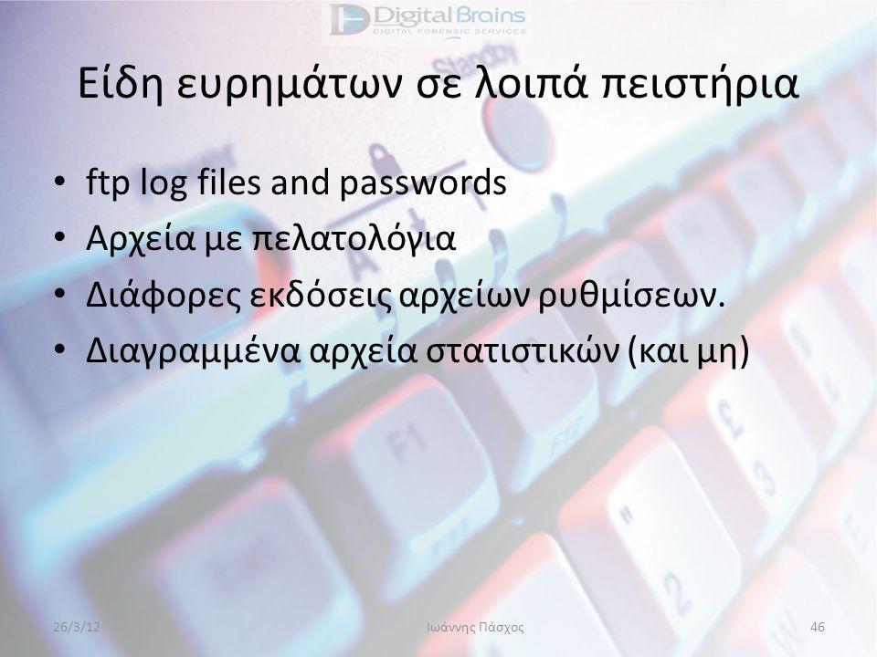 Είδη ευρημάτων σε λοιπά πειστήρια • ftp log files and passwords • Αρχεία με πελατολόγια • Διάφορες εκδόσεις αρχείων ρυθμίσεων. • Διαγραμμένα αρχεία στ