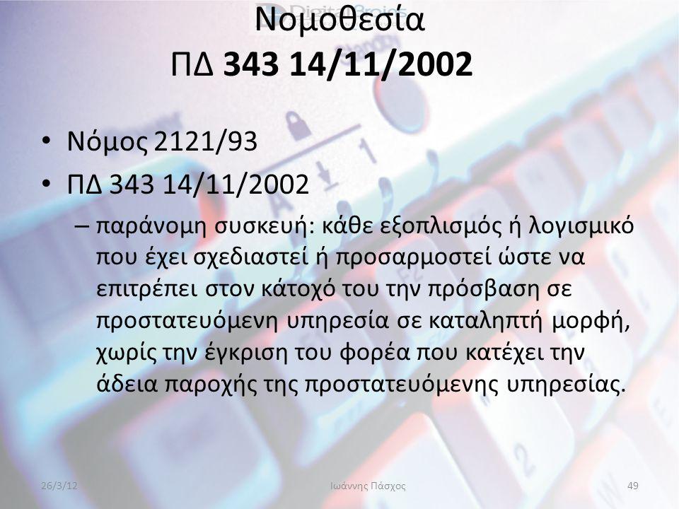 Νομοθεσία ΠΔ 343 14/11/2002 • Νόμος 2121/93 • ΠΔ 343 14/11/2002 – παράνομη συσκευή: κάθε εξοπλισμός ή λογισμικό που έχει σχεδιαστεί ή προσαρμοστεί ώστ
