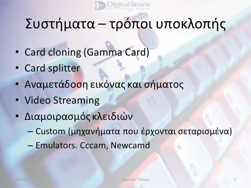 Συστήματα – τρόποι υποκλοπής • Card cloning (Gamma Card) • Card splitter • Αναμετάδοση εικόνας και σήματος • Video Streaming • Διαμοιρασμός κλειδιών –