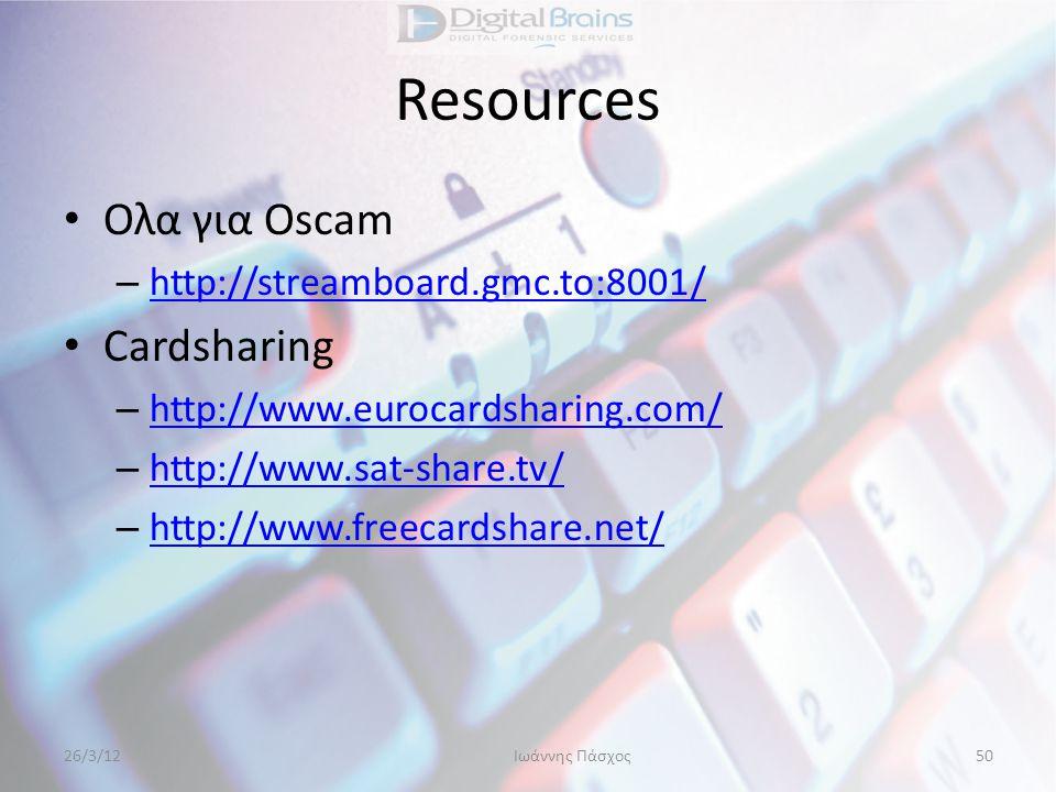 Resources • Ολα για Oscam – http://streamboard.gmc.to:8001/ http://streamboard.gmc.to:8001/ • Cardsharing – http://www.eurocardsharing.com/ http://www