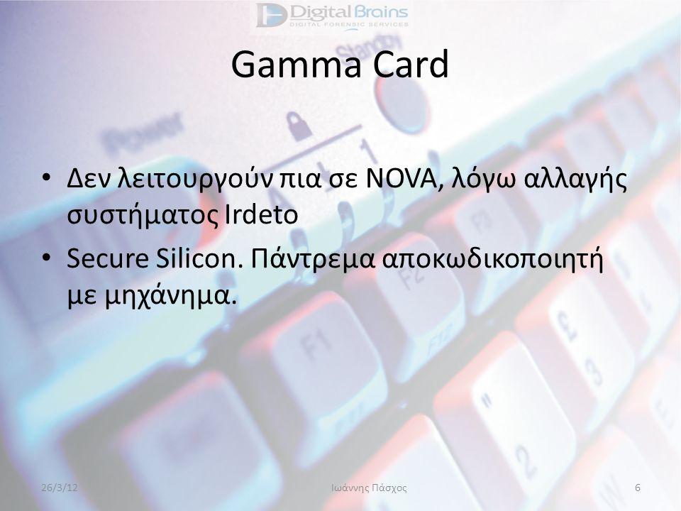 Gamma Card • Δεν λειτουργούν πια σε NOVA, λόγω αλλαγής συστήματος Irdeto • Secure Silicon. Πάντρεμα αποκωδικοποιητή με μηχάνημα. 26/3/12Ιωάννης Πάσχος