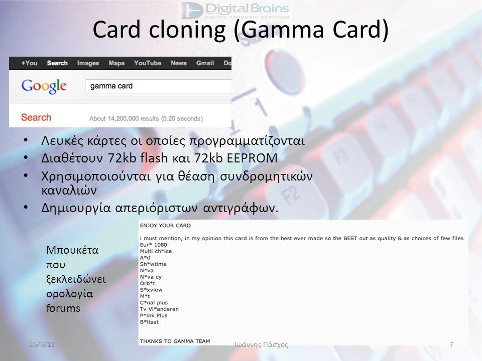 Card cloning (Gamma Card) • Λευκές κάρτες οι οποίες προγραμματίζονται • Διαθέτουν 72kb flash και 72kb EEPROM • Χρησιμοποιούνται για θέαση συνδρομητικώ