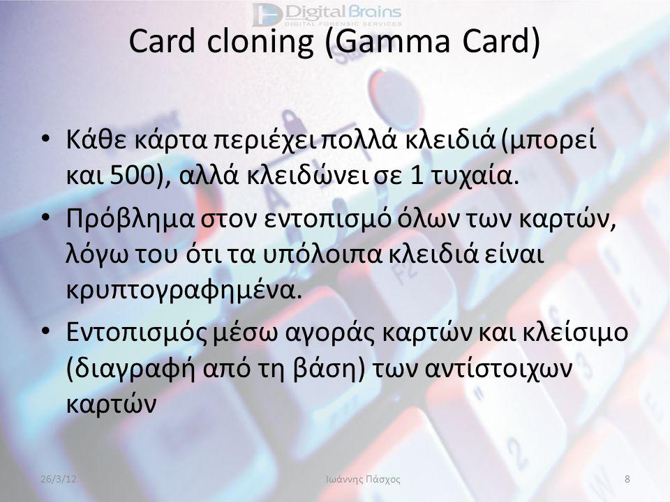 Card cloning (Gamma Card) • Κάθε κάρτα περιέχει πολλά κλειδιά (μπορεί και 500), αλλά κλειδώνει σε 1 τυχαία. • Πρόβλημα στον εντοπισμό όλων των καρτών,