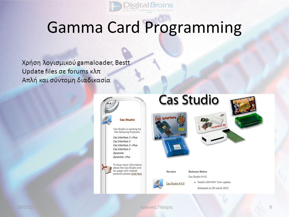 Gamma Card Programming Χρήση λογισμικού gamaloader, Bestt Update files σε forums κλπ Απλή και σύντομη διαδικασία 26/3/12Ιωάννης Πάσχος9