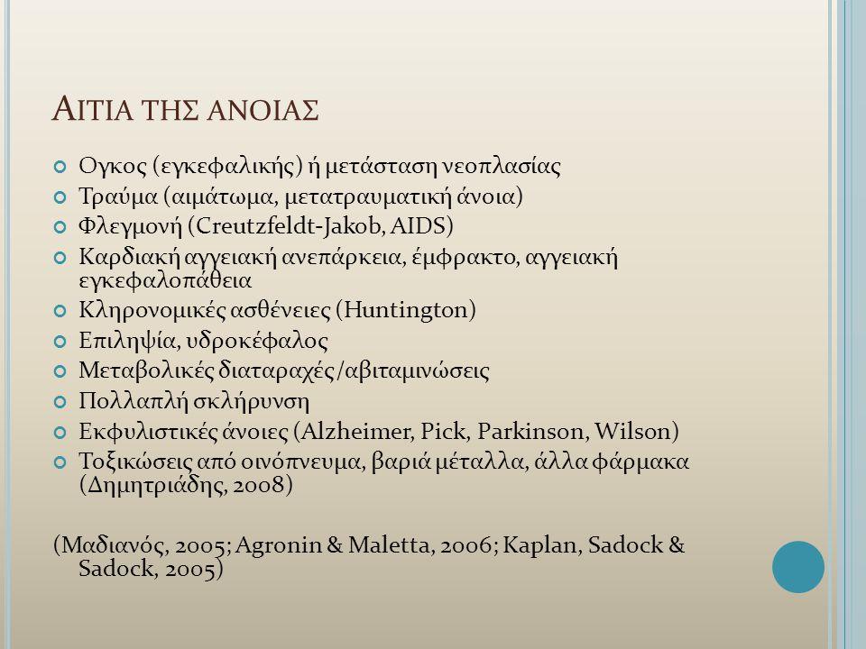 Ξ ΕΝΗ Β ΙΒΛΙΟΓΡΑΦΙΑ Gelder, M.C., & Lopez-Ibor, J.J., & Andreasen, N.