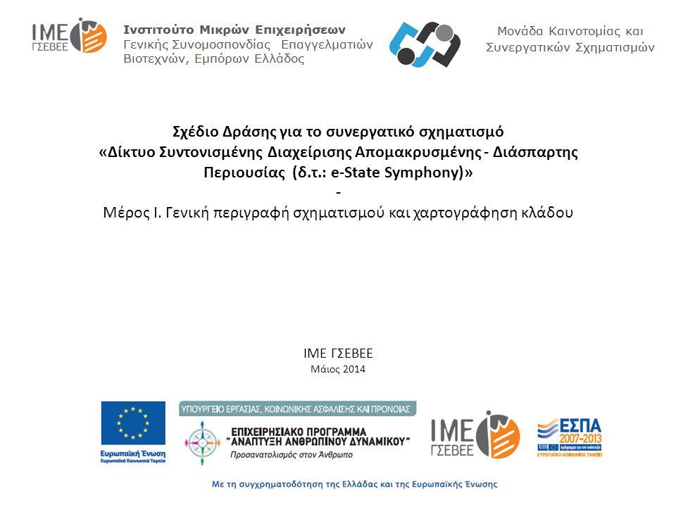Πλαίσιο εργασίας • Η Μονάδα Καινοτομίας και Συνεργατικών Σχηματισμών αποτελεί μηχανισμό του ΙΜΕ ΓΣΕΒΕΕ • Παρέχει υπηρεσίες υποστήριξης της καινοτομίας (Σχέδια Καινοτομίας σε μεμονωμένες επιχειρήσεις) και των συνεργασιών (Στρατηγικά Σχέδια Δράσης σε ομάδες επιχειρήσεων) στις μικρές επιχειρήσεις, με στόχο τη βελτίωση των προϊόντων και των υπηρεσιών και την ενίσχυση της ανταγωνιστικότητας τους.